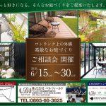 6月15日~20日 素敵なお庭づくり ご相談会開催します!