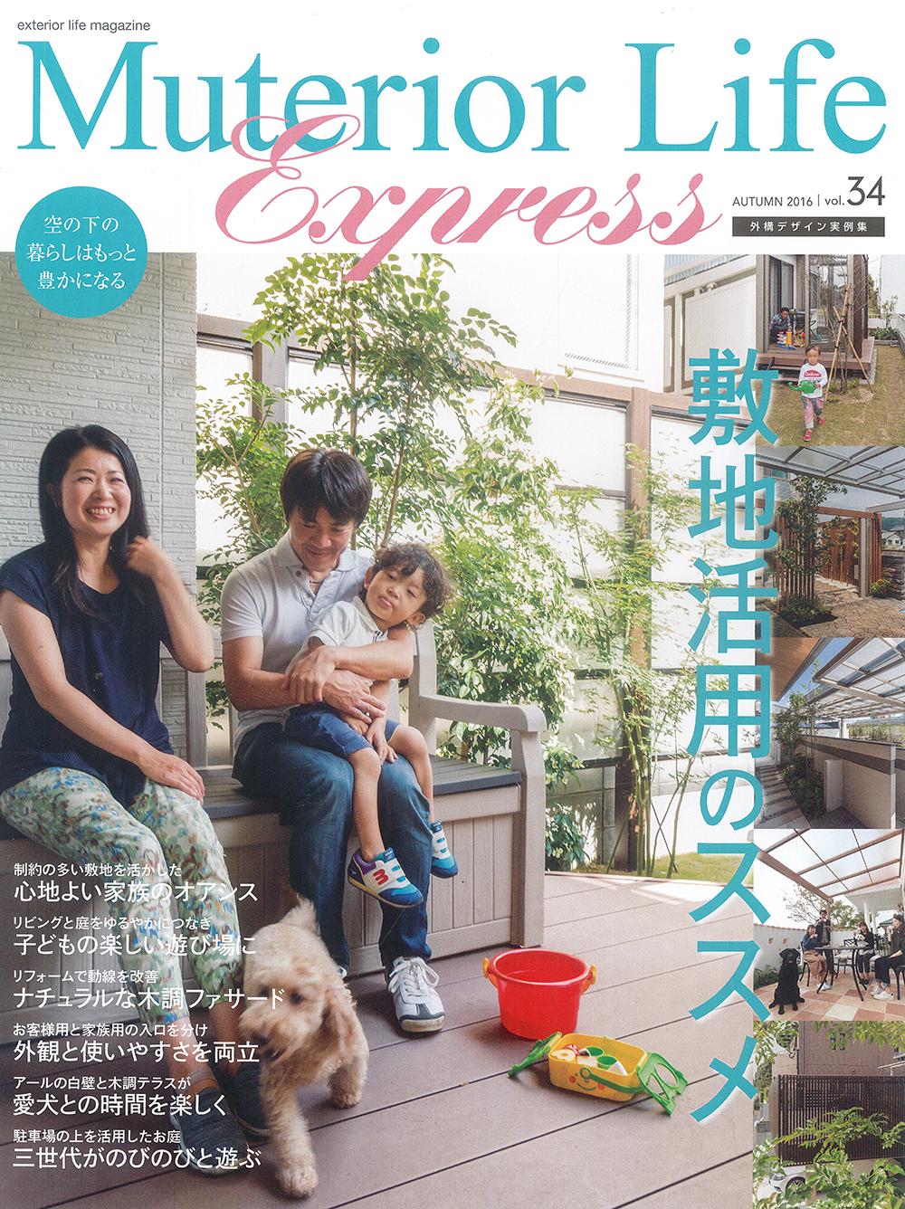Muterior Life Express AUTUMN 2016 vol.34
